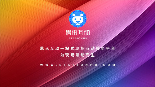 思讯互动-客户案例-广东省湖北公安商会第二届换届庆典大会
